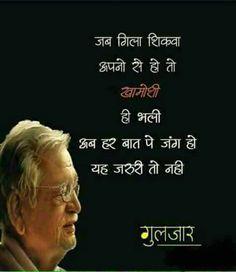 Gulzar Shayari on Life in Hindi - Answer Me Angel Motivational Picture Quotes, Shyari Quotes, Life Quotes Pictures, Sufi Quotes, Words Quotes, Inspirational Quotes, Poetry Quotes, Qoutes, Wisdom Quotes