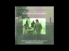 ΠΑΡΕΝΘΕΣΗ - Νίκος Μαμαγκάκης (1968) (full soundtrack)