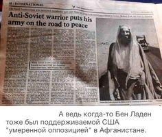 #умереннаяоппозиция #сша #Сирия #безкомментариев