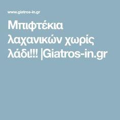 Μπιφτέκια λαχανικών χωρίς λάδι!!! |Giatros-in.gr