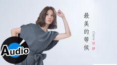 郭靜 Claire Kuo - 最美的等候 You were meant for me (官方歌詞版) - 電視劇 《幸福不二家》插曲