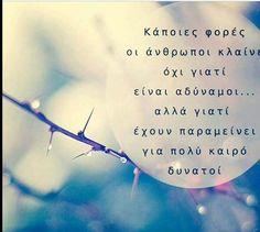Advice Quotes, Greek Quotes, Poetry, Wisdom, Humor, Words, Life, Google, Greek