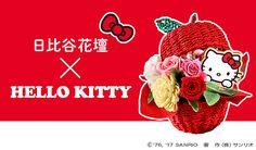 日比谷花壇からハローキティのポップでかわいいプリザーブドアレンジメントが登場!   ニュース・イベント   サンリオ