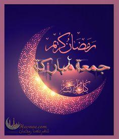 #رمضان كريم  #جمعة_مباركة  اللهم تقبل منا صيام رمضان و القيام و صالح الأعمال...  Hasnae.com (Like, Share & Follow)