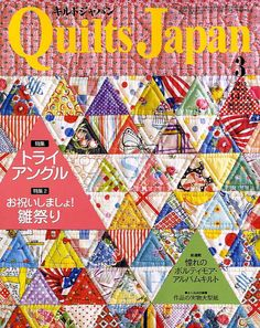 QUILTS JAPAN March 2012 - Japanese Craft Bookne. $20.00, via Etsy.