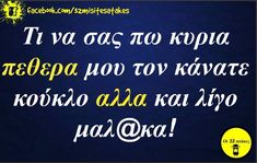 Funny Quotes, Funny Memes, Jokes, Funny Shit, Funny Stuff, Greek Quotes, Sarcasm, Insta Like, Life
