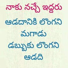 Love Fail Quotes, Pretty Quotes, Best Quotes, Life Lesson Quotes, Life Lessons, Life Quotes, Telugu Inspirational Quotes, Amazing Science Facts, Kalam Quotes