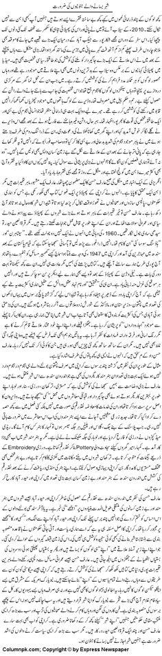 Shehar Basanay Walay...by Nusrat Javed