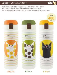 Cuppa?ステンレスボトル ...ステンレスボトル.水筒.ボトル.たっぷり入る.ランチグッズ.子供 キッズ.大人.通勤 通学.動物 アニマル.猫 ネコ.かわいい.おしゃれ.カラフル.おでかけ.行楽.ピクニック.アウトドア:雑貨とピクニックのサントレーム