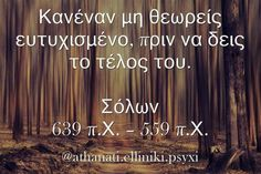 Take Heart, Greek Words, Greek Quotes, Greek Life, Wise Words, Life Quotes, Peace, Thoughts
