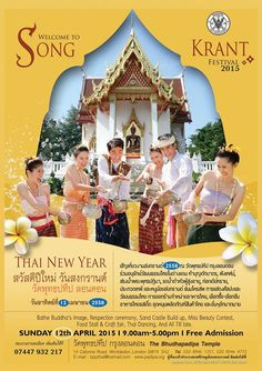 งานสงกรานต์ที่วัดพุทธปทีป วันอาทิตย์ที่ 12 เมษายน 2558 Thai New Year (Songkran) Celebration at Buddhapadipa Temple on Sunday 12 April 2015  - Royal Thai Embassy, London UK Old School Ink, Songkran Festival, Thai Pattern, Thai Design, Buch Design, Thai Art, Photography Challenge, Festivals 2015, Thai Style
