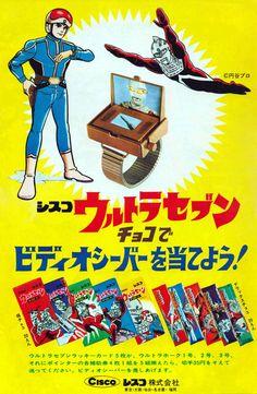 Vintage Ultraman Advertising/themoog