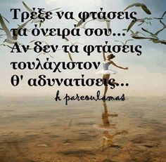 Greeks, Common Sense, Humor, Quotes, Books, Movie Posters, Movies, Quotations, Libros