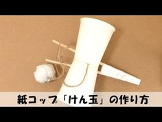 紙コップ 「けん玉」 の作り方 【手作りおもちゃ・簡単工作】 - YouTube