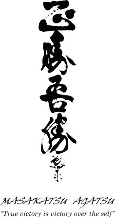 In Kyokushin Karate, True Victory is Victory Over The Self