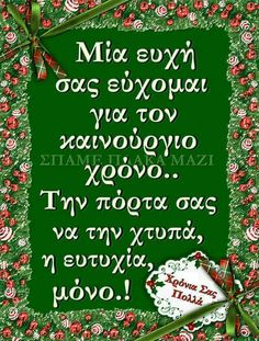 Christmas And New Year, Christmas Time, Xmas, Christmas Ornaments, Best Friend Quotes, Best Quotes, Greek Beauty, Motivational Quotes, Inspirational Quotes