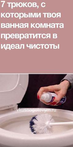 7 trikov, s ktorými sa vaša kúpeľňa stane ideálom čistoty. Apartment Cleaning, Flylady, Home Hacks, Clean House, Cleaning Hacks, Diy And Crafts, Household, Sweet Home, Remedies