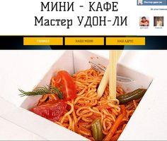 Приглашаем посетить наше кафе. Наш сайт - http://seniorlemox3.wix.com/the-udon-ru