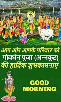"Saved by Somnath Ram "" Anuragi "" Good Morning Happy, Good Morning Messages, Good Morning Images, Good Day, Diwali Message, Happy Dhanteras, Bhakti Song, Crazy Houses, Indian Language"