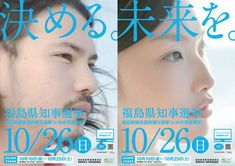 「決める。未来を。」という言葉の掲載された福島県知事選挙イメージポスター/福島県HPより引用 Banner, Layout, Graphic Design, Poster, Beauty, Friends, Banner Stands, Amigos, Page Layout