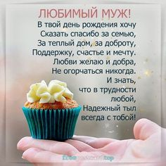 Happy Birthday Good Wishes, Cards For Men, Happy Anniversary, Happy Day, Motivation, Feelings, Reading, Words, Collections