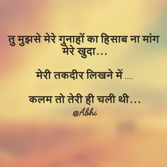 119 Best आईन Images In 2019 Quotes Heart Touching Shayari