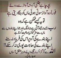 Saaadddiii Jokes Quotes, Urdu Quotes, Poetry Quotes, Quotations, Qoutes, Islamic Teachings, Islamic Quotes, Islamic Dua, Best Urdu Poetry Images