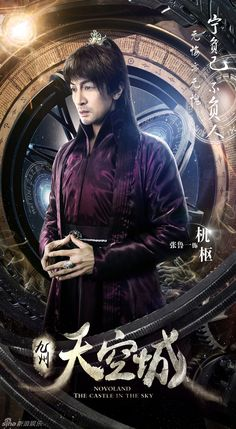 🔥 Novoland The Castle in the Sky episode 1 English Sub 1