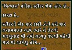 Vishwas hamesha sticker jevo hoy che