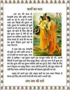 icu ~ 48219405 Kind heart quotes image by Aishwarya on Sant Vani Krishna Quotes In Hindi, Radha Krishna Love Quotes, Lord Krishna, Shiva, Kind Heart Quotes, Good Thoughts Quotes, Sanskrit Quotes, Gita Quotes, Morals Quotes