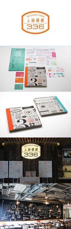 identity / shanghai popo 336 restaurant