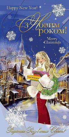 """Друковані листівки : Різдво та Новий рік : Сторінка 3 - """"Фаріон"""""""