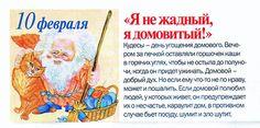 Домовитый домовой и домовята - Виктория Вячеславовна