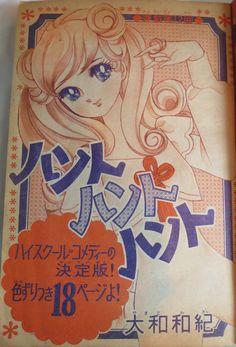 Feh Yes Vintage Manga | Yamato Waki my scans