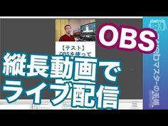 OBS縦長動画でライブ配信をする方法