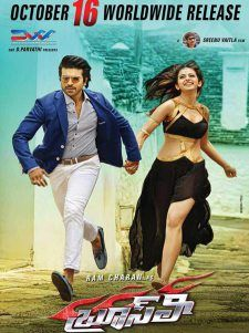 """The discussion table are turned around """"Bruce Lee"""" at the moment, as veteran director Dasari Narayana Rao has demanded that this film should think about postponing"""