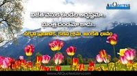Best Inspiration Quotations in Telugu Pictures Life Motivational Quotes Messages Online Pictures