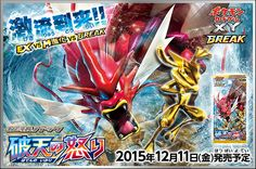 ポケモンカードゲームXY BREAK 拡張パック「破天の怒り」 激流到来!! EX VS メガ進化 VS BREAK 2015年12月11日(金)発売予定