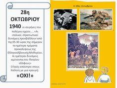 Πάω Α' και μ'αρέσει: ΟΧΙ !ΑΕΡΑ! Επεξεργασία του μαθήματος της γλώσσας Α' δημοτικού. School, Cover, Books, October, Education, Libros, Book, Blankets, Book Illustrations