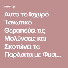 Αυτό το Ισχυρό Τονωτικό Θεραπεύει τις Μολύνσεις και Σκοτώνει τα Παράσιτα με Φυσικό Τρόπο - share24.gr