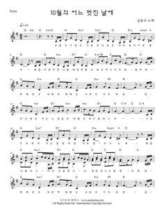 김동규 - 10월의 어느 멋진 날에 악보(멜로디 악보 Ab, G key) :: 기타로 통하다 Guitar Tabs, Guitar Chords, Ukulele, Violin Sheet Music, Piano Music, Music Score, Scores, Singing, Printables