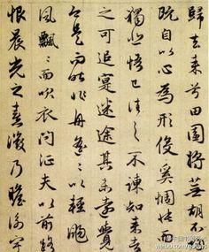 元 赵孟頫《归去来辞》--- 该帖为其中期作品,以行书为主,间以草法,用笔珠圆玉润,宛转流美,神气充足。