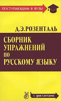 Д. Э. Розенталь - Сборник упражнений по русскому языку Office Colleague, Channel, Author, Writers
