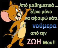 Disney Characters, Fictional Characters, Feelings, Sayings, Funny, Quotes, Movie Posters, Greek, Quotations