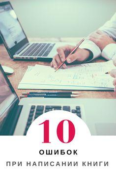 10 самых распространенных ошибок при написании книги