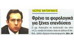 Μηταράκης στην Ελευθεροτυπία: Το ύψος των νέων επενδύσεων που καταγράφηκαν το 2013 είναι πάνω από το μέσο όρο προ κρίσης