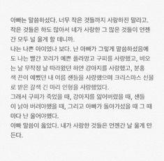 Jinju Park Gunpil Interior – Graffiti World Korean Text, Korean Words, Wise Quotes, Famous Quotes, Writing Tips, Writing Prompts, Korean Writing, Korean Language Learning, Korean Quotes
