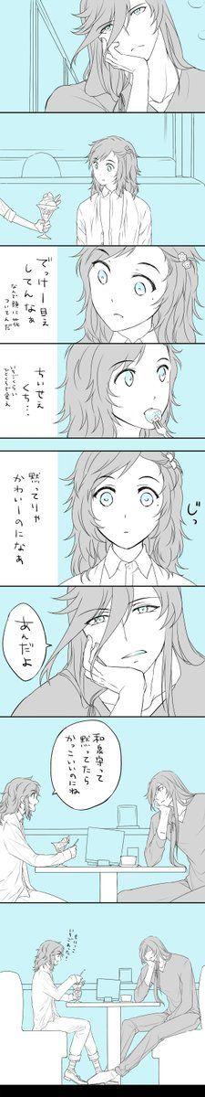 【兼安】現代デート
