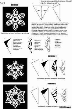 origami snowflakes Brown Brown Serova and Vladimir Serov