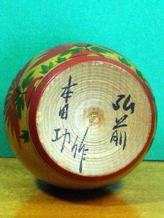 Honda Isao 本田功 (1941- ), Master Takase Yoshiharu, Nara / Komatsu Gohei, Kichiya, Ejiko, 9 cm, base